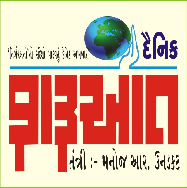 SHAROOAT DAILY, NEWS PAPER, JUNAGADH