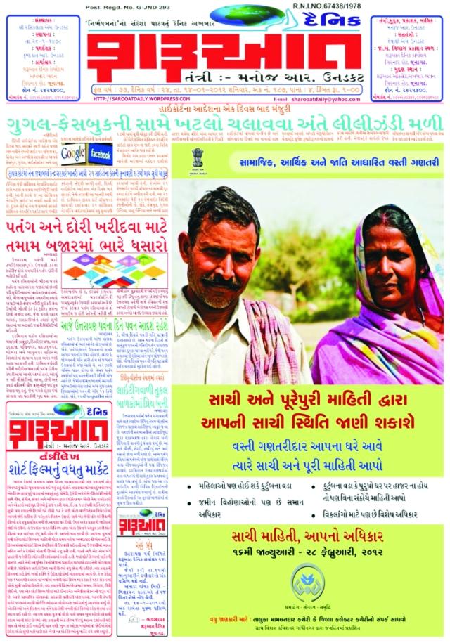 newspaper 14-1-2012